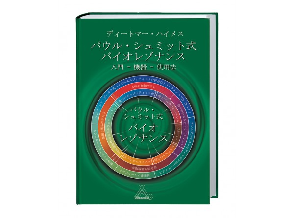 パウル・シュミット式 バイオレゾナンス (Buch-BnPS)