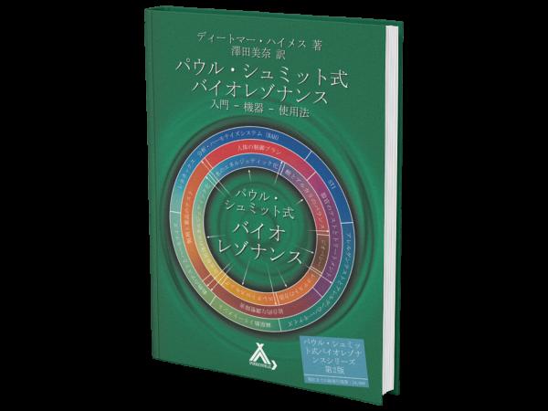 パウル・シュミット式 バイオレゾナンス (Buch BnPS)
